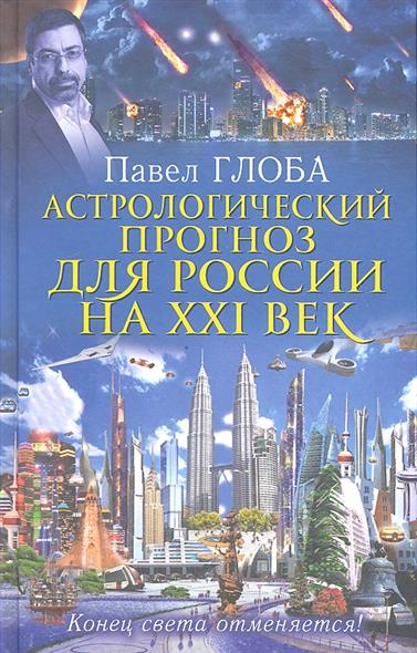 Астрологический прогноз для России на XXI век. Конец света отменятся!