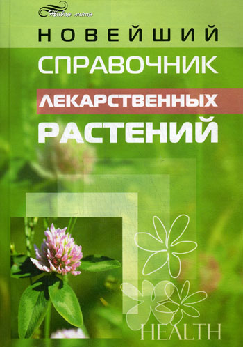 Новейший справочник лекарственных растений