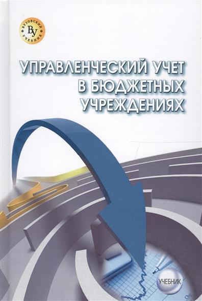 Книга Управленческий учет в бюджетных учреждениях. Учебник. Вахрушина М. (ред.)