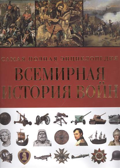 Давид С. Война. 5000-летняя история: от Древнего Египта до наших дней