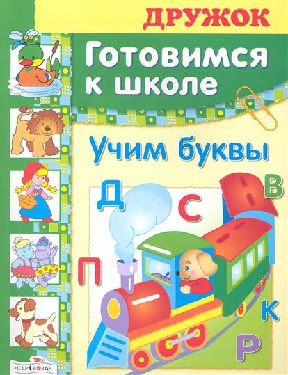 Дружок Готовимся к школе Учим буквы