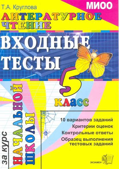 Литература Входные тесты за курс нач. школы 5 кл