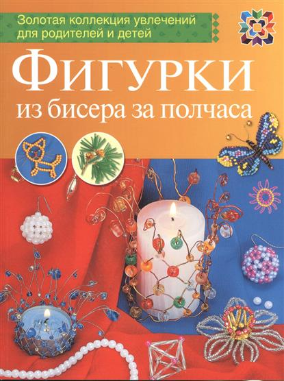 Ляукина М. Фигурки из бисера за полчаса белов н фигурки из бисера