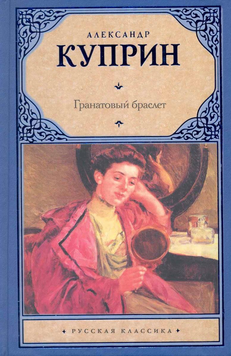 Куприн А. Гранатовый браслет ISBN: 9785170684861 а и куприн резеда