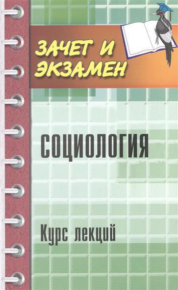 все цены на Самыгин С. (ред.) Социология. Курс лекций онлайн
