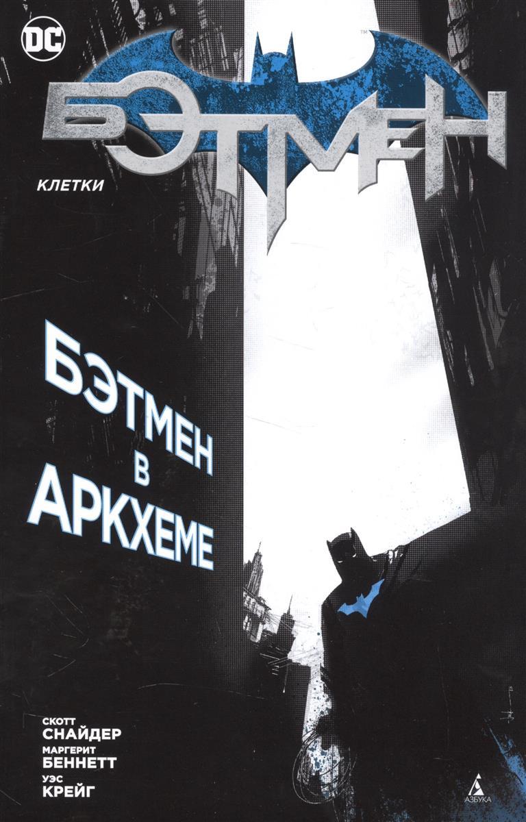 Снайдер С. Бэтмен. Клетки. Бэтмен в Аркхеме