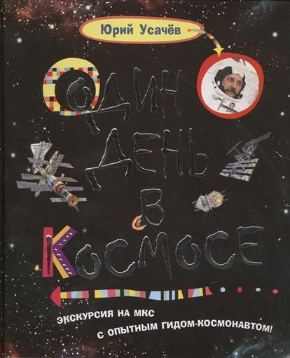 Один день в космосе. Экскурсия на МКС с опытным гидом-космонавтом!