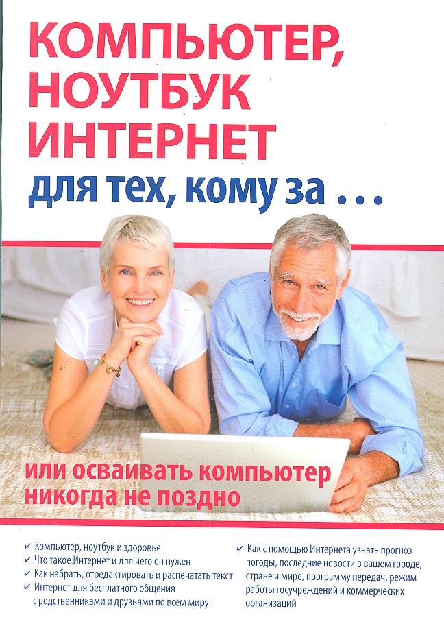 Иванов С. Компьютер ноутбук и Интернет для тех кому за... книги эксмо компьютер и ноутбук для детей