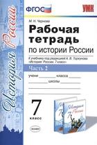 Рабочая тетрадь по истории России 7 класс. Часть 2. К учебнику под редакцией А.В. Торкунова