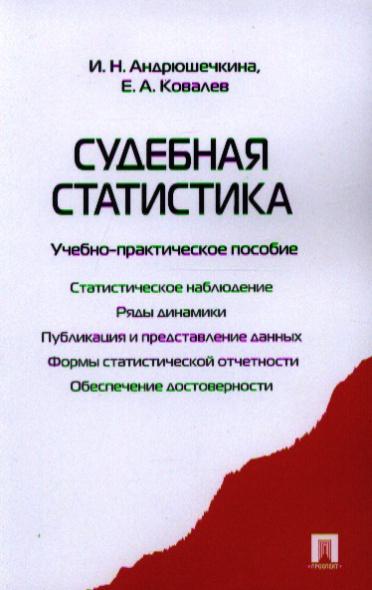 Андрюшечкина И., Ковалев Е. Судебная статистика. Учебно-практическое пособие