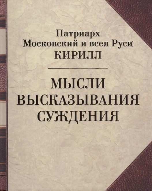 Патриарх Московский и всея Руси Кирилл. Мысли. Высказывания. Суждения