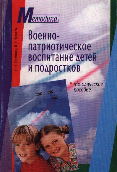 Военно-патриотическое воспитание детей и подростков