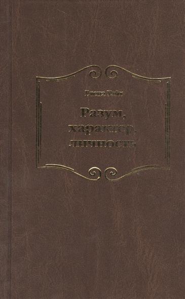Уайт Е. Разум, характер, личность ISBN: 9785868476631 406
