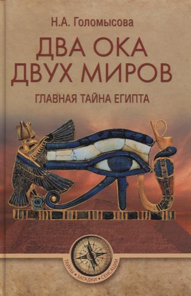 Два Ока двух Миров. Главная тайна Египта