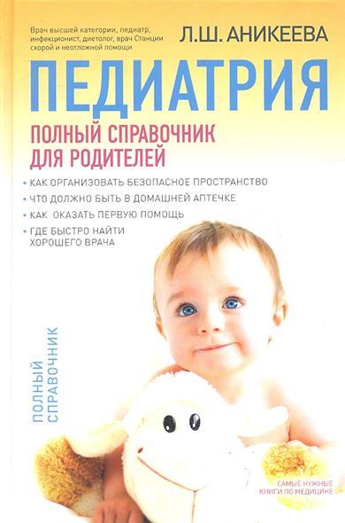 Аникеева Л. Педиатрия: полный справочник для родителей