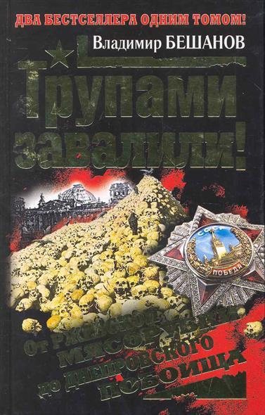 Трупами завалили От Ржевской мясорубки до Днепровского побоища