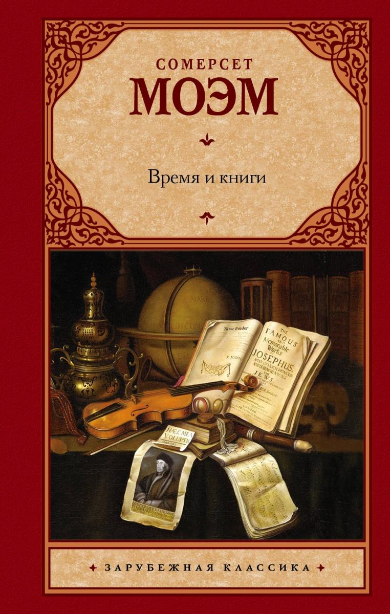 Моэм С. Время и книги