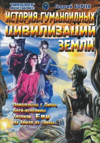 Бореев Г. История гуманоидных цивилизаций Земли