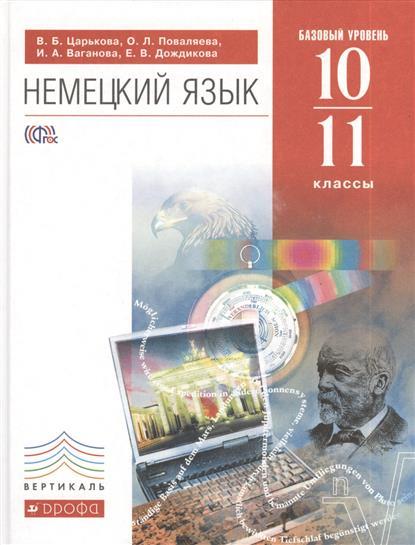 Немецкий язык. 10-11 классы. Базовый уровень. Учебник (+СD)
