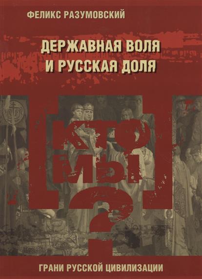 Разумовский Ф. Кто мы? Державная воля и русская доля разумовский ф кто мы преданная война россия в первой мировой войне
