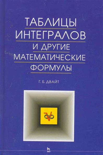 Таблицы интегралов и другие матем. формулы