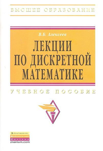 Лекции по дискретной математике. Учебное пособие