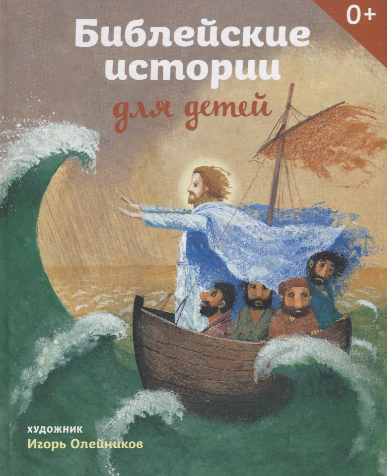 Стрыгина Т. Библейские истории для детей