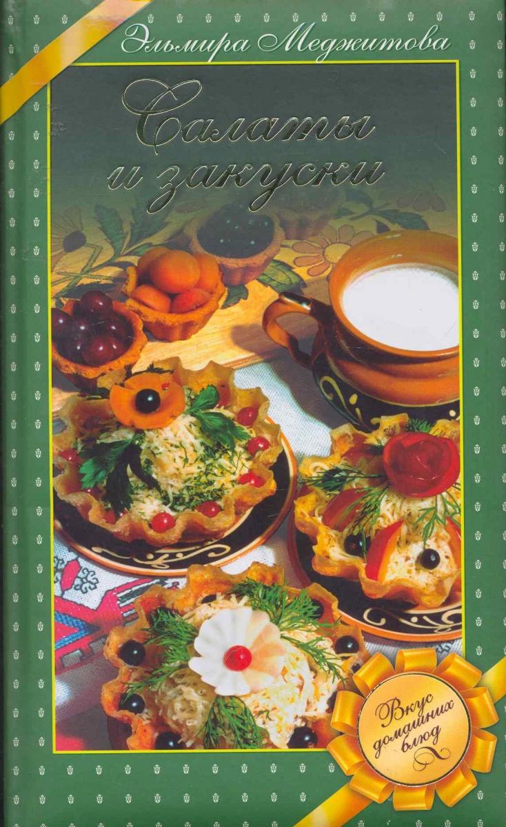 Фото - Меджитова Э. Салаты и закуски Вкус домашних блюд меджитова э вкус праздничной кухни