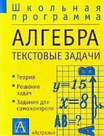 Алгебра Текстовые задачи