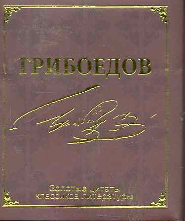 Золотые цитаты классиков литературы Грибоедов
