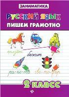 Русский язык. Пишем грамотно. 2 класс