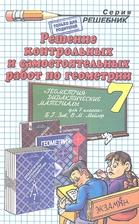 Решение контрольных и самостоятельных работ по геометрии за 7 класс к пособию