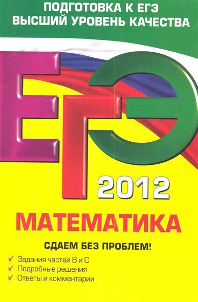 ЕГЭ 2012 Математика Сдаем без проблем