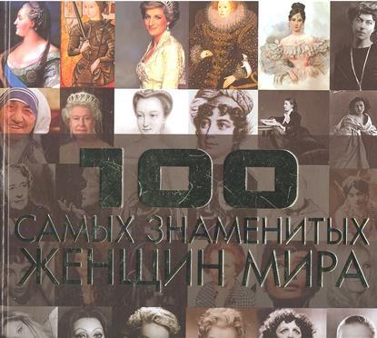 Ермакович Д. 100 самых знаменитых женщин мира 100 самых знаменитых оперных арий cdmp3