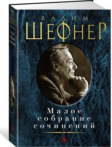 Шефнер В. Малое собрание сочинений вулф в малое собрание сочинений