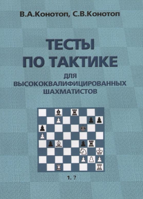 Конотоп В., Конотоп С. Тесты по тактике для высококвалифицированных шахматистов цена