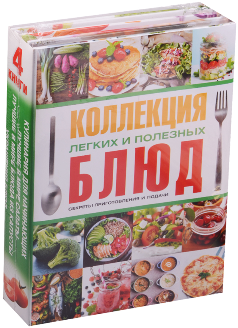 Коллекция легких и полезных блюд. Секреты приготовления и подачи (комплект из 4 книг)