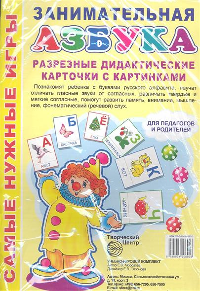 Морозова Е. Занимательная Азбука. Разрезные дидактические карточки с картинками