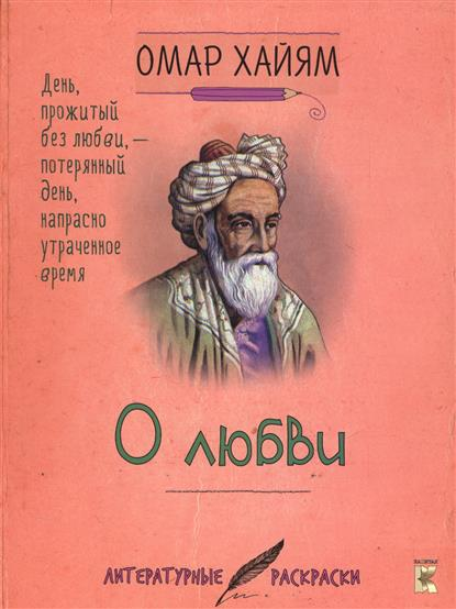 Омар Хайям. О любви