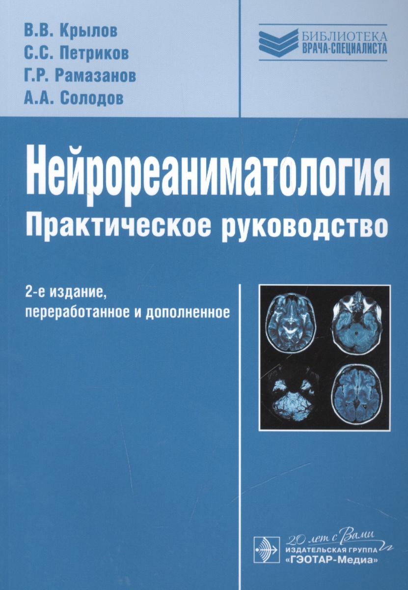 Крылов В., Петриков С., Рамазанов Г., Солодов А. Нейрореаниматология. Практическое руководство