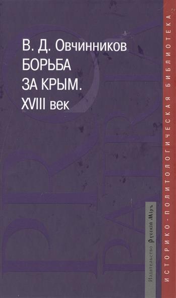 Борьба за Крым. XVIII век. Историко-документальное расследование