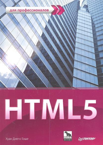 Гоше Х. HTML5 гоше х html 5 для профессионалов