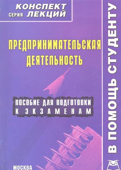 Хохлова И.: Предпринимательская деятельность Конспект лекций