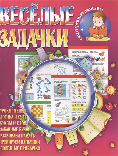 Веселые задачки. Уроки чтения. Логика и счет. Буквы и слова. Забавные буквы. Развиваем память. Тренируем пальчики. Полезные привычки