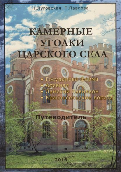 Луговская Н., Павлова Т. Камерные уголки Царского Села. Путеводитель