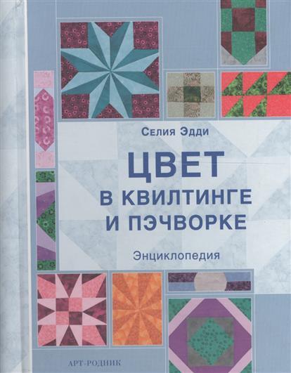 Цвет в квилтинге и пэчворке Энциклопедия