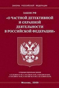Закон РФ О частной детективной и охранной деятельности
