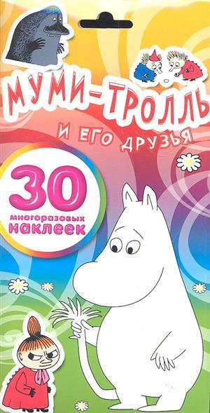 Муми-Тролль и его друзья. 30 многоразовых наклеек