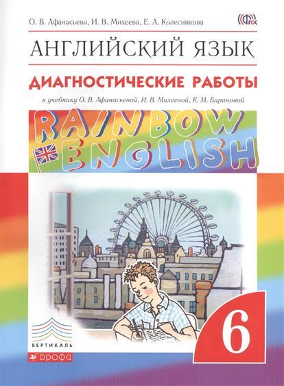 Английский язык гдз 6 класс rainbow