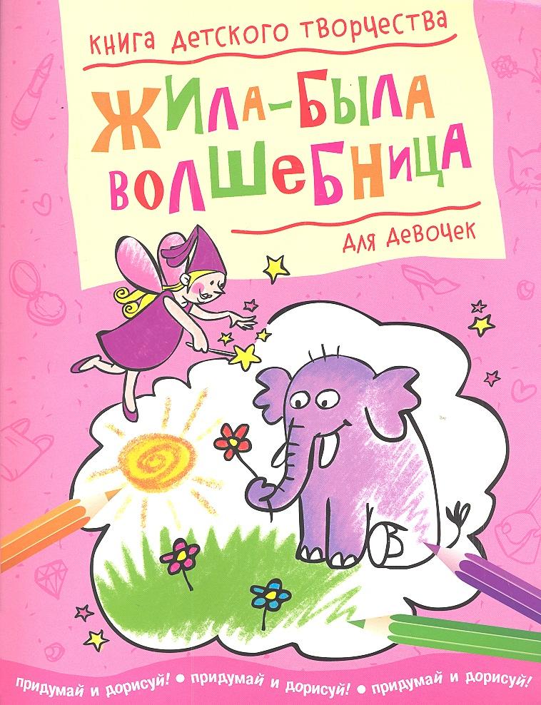 цена на Самусенко О. (ред.) Книга детского творчества для девочек. Жила-была волшебница